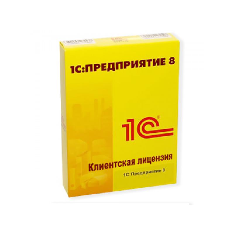 1С:Предприятие 8. Клиентская лицензия на дополнительное рабочее место