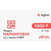 Sigma Маркировка - модуль для учета маркированных товаров