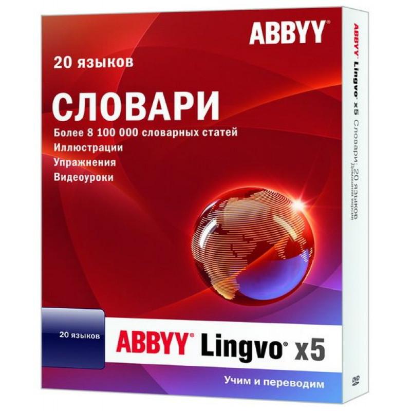 ABBYY Lingvo 20 языков Домашняя версия