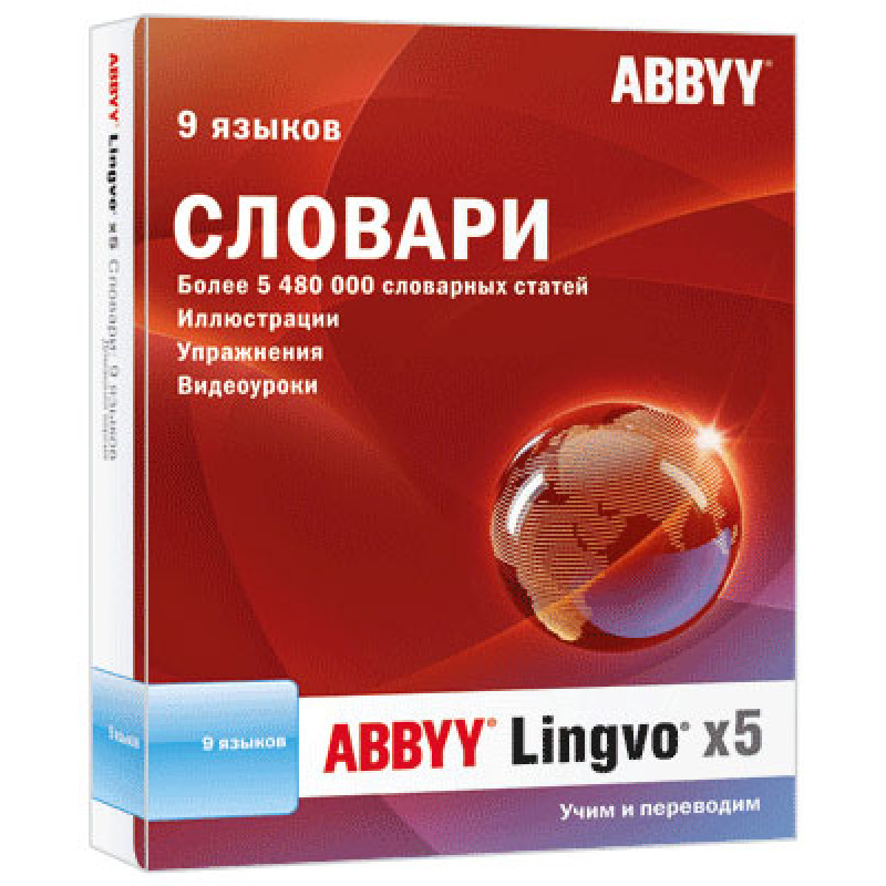 ABBYY Lingvo 9 языков Домашняя версия
