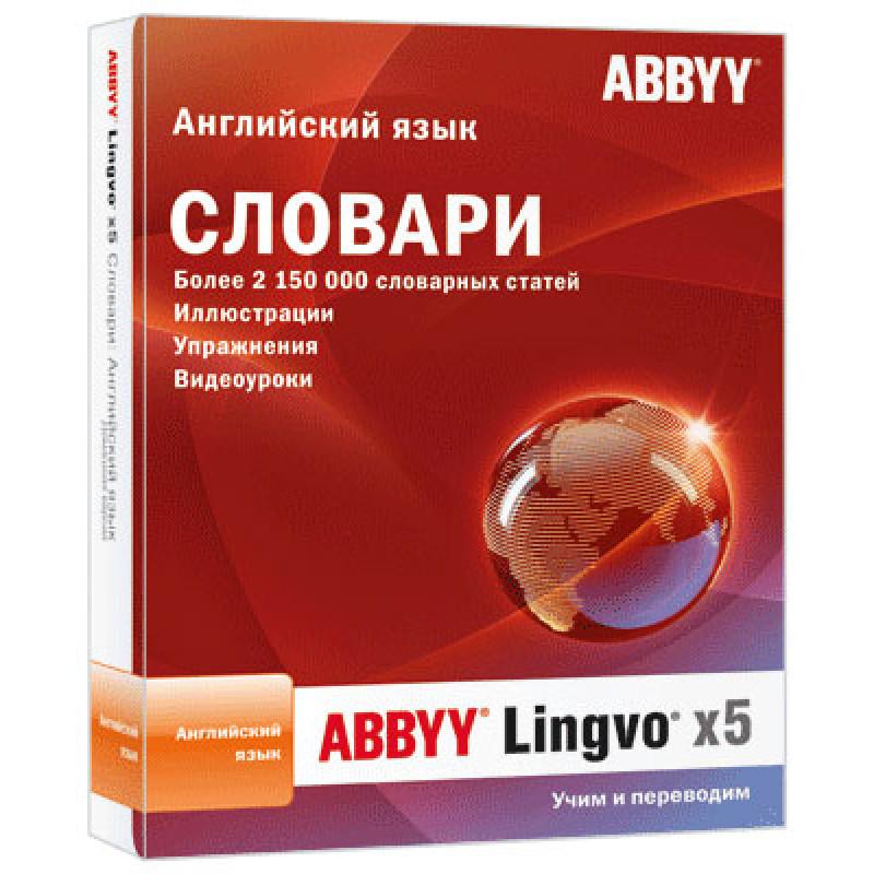 ABBYY Lingvo Английский язык Домашняя версия