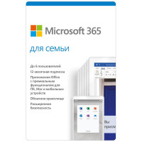Microsoft 365 для Семьи - электронная подписка на 1 год