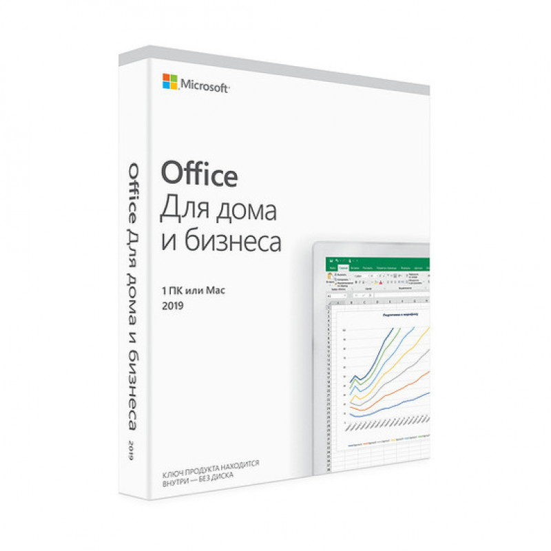 Купить Office Home and Business 2019 (Download или Box) в