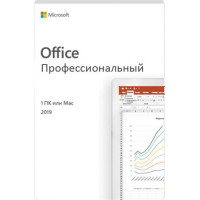 Microsoft Office Professional 2019 - электронная лицензия