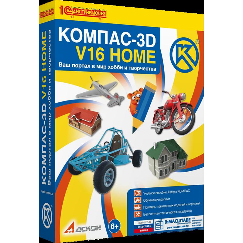 КОМПАС-3D V17 Home