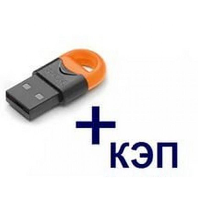 Квалифицированная электронная подпись (КЭП) - для ОФД, налоговой и госуслуг