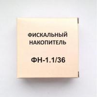 Фискальный накопитель ФН-1.1 на 36 месяцев